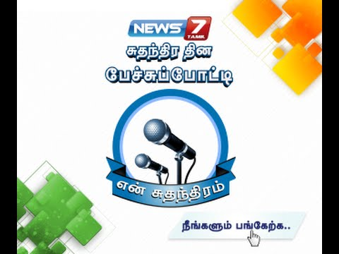Speech contest ahead of Independence day on the topic 'My Freedom' | Promo | News7 Tamil