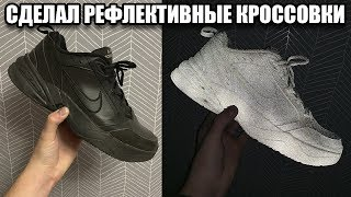СДЕЛАЛ РЕФЛЕКТИВНЫЕ КРОССОВКИ / РЕФЛЕКТИВНЫЙ СПРЕЙ / РЕФЛЕКТИВНЫЕ NIKE AIR MONARCH