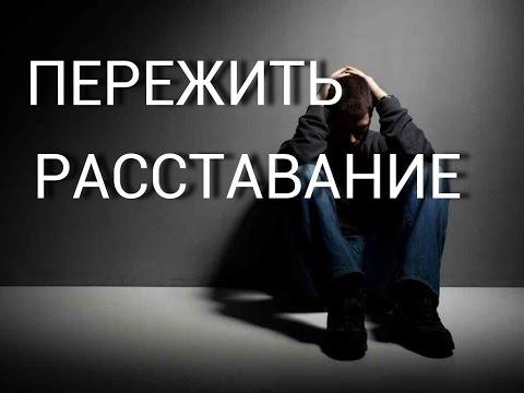 Пережить Расставание и не Умереть