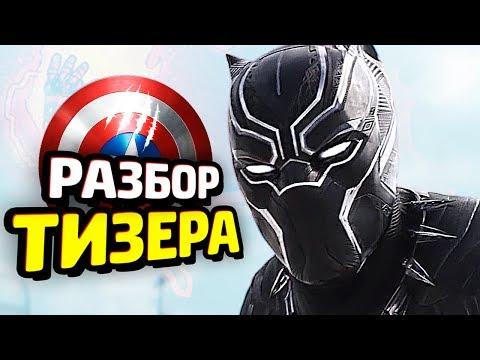 ЧЕРНАЯ ПАНТЕРА 2018 - Разбор Тизера (Marvel)