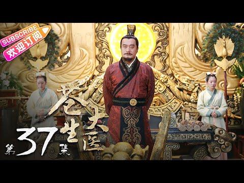 陸劇-蒼生大醫-EP 37