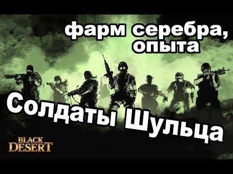 Black Desert (MMORPG) - 🔫Группировка Шульца. 💰 Фарм серебра на новых мобах САОШ в BDO