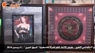 يقين | معرض الاتحاد العام للمرأة الفلسطينية  السوق الخيري بالنادي الدبلوماسي النهري