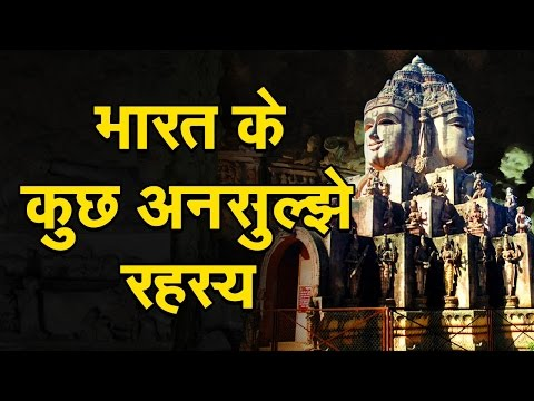 Indian Unsolved Mysteries | Unsolved Mysteries in Hindi | Indian Secrete Places | Mysteries in hindi