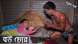 Vadaima Bow Chor | ভাদাইমা বউ চোর | Tarchera Vadaima | Matha Nosto | Bangla Natok 2018