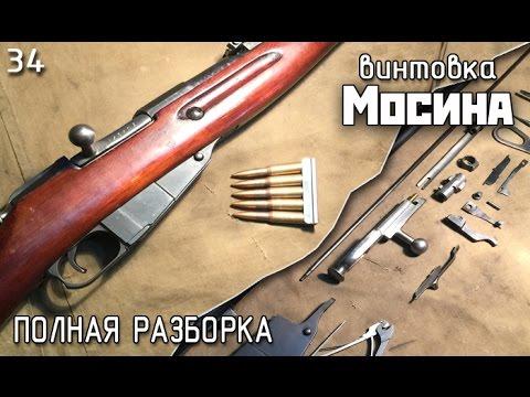 Винтовка Мосина 1891/30 г. Полная разборка