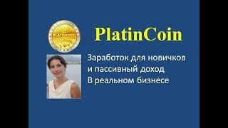 Platincoin. Зарабoток для новичков и пассивный доход для лидеров в реальном бизнесе Платинкоин
