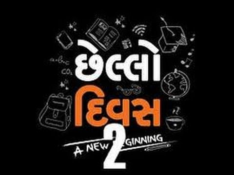 Chello Divas 2  Official Movie Teaser