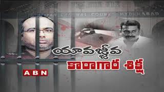 Maddelacheruvu Suri slayed Case : Bhanu Kiran Sentenced to Life Imprisonment