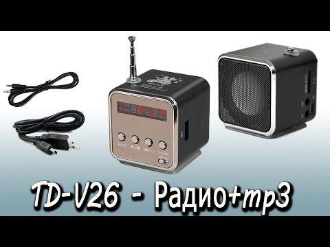 Очень громкий малыш TD-V26   Радио+mp3
