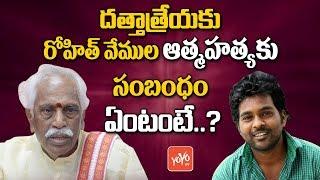 Bandaru Dattatreya's Involvement In Rohit Vemula Case? - HCU | Vaishnav Bandaru
