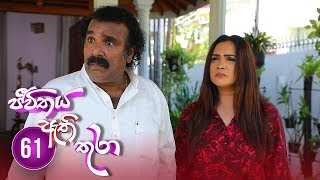 Jeevithaya Athi Thura   Episode 61 - (2019-08-06)   ITN