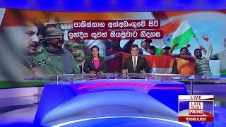 Ada Derana Late Night News Bulletin 10.00 pm -2019.03.01