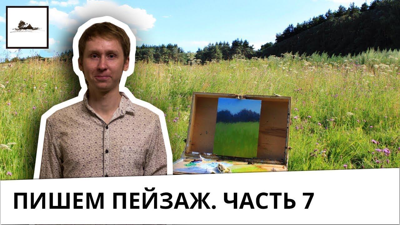 первый урок живописи:
