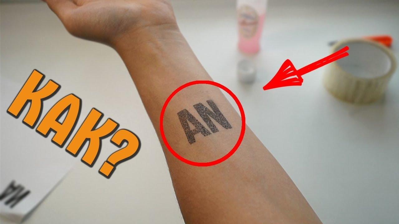 Как сделать себе татуировку на месяц в домашних условиях 146
