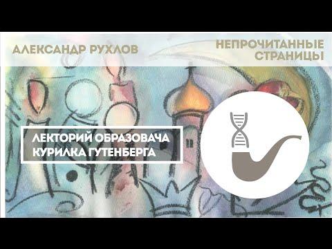 Александр Рухлов - Советская андеграундная поэзия