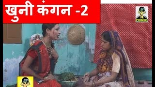 (किस्सा) खुनी कंगन PART-2 | BY लक्समन सिंह हाजियापुरी | PRIMUS HINDI VIDEO