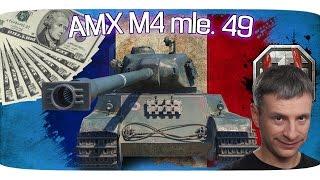 AMX M4 mle. 49 - Коротко про новый французский премиумный тяжелый танк 8 уровня
