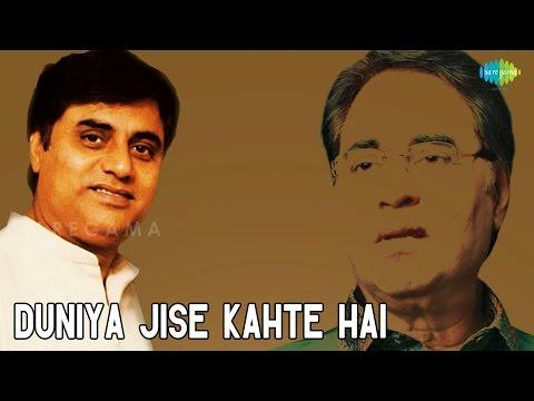 Duniya Jise Kahte Hai | Ghazal Video Song | Jagjit Singh  Chitra...