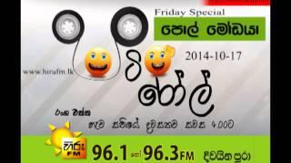 Hiru FM Patiroll - 2014 10 17 - Friday Special - Pol Modaya