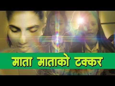 माता संग माताको टक्कर परे पछी..... के के भयो हेर्नुहोस लाइव  - Mata Sabita Saru Sharma Live