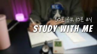 🌙 실시간 | 같이 공부해요, Study with me ! | chill beat