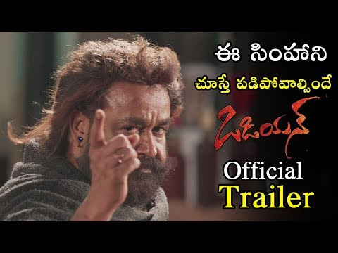 Odiyan  Movie Official Trailer | Latest Trailer | Telugu Varthalu