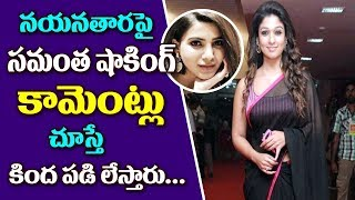 Samantha Shocking Comments on Nayanthara | Samantha Interview | Top Telugu Media