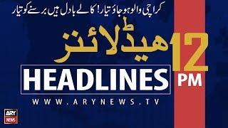 ARY NEWS HEADLINES | Rain expected in Karachi | 10 AM | 16TH AUGUST 2019