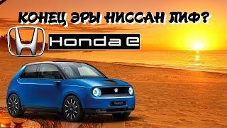 Honda E - конкурент ли Nissan Leaf? Станет ли народным электромобилем?