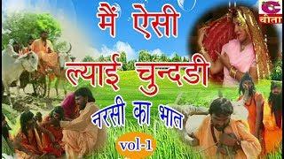 1  HARYANVI NATAK FULL  Narender Balhara