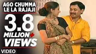 Download Ago Chumma Le La Rajaji - Bhojpuri Video Song | Gavanva Laija Raja Ji 3Gp Mp4