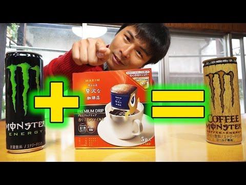 エナジードリンクCOFFEE MONSTERを直感で作って本家に勝つ COFFEE MONSTER