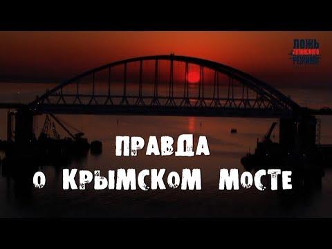 Правда о Крымском мосте