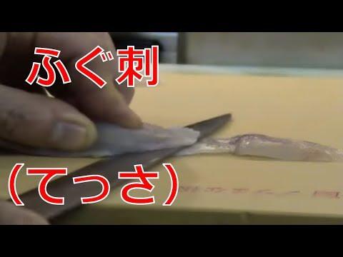 【ふぐのさばき方】Cooking method of