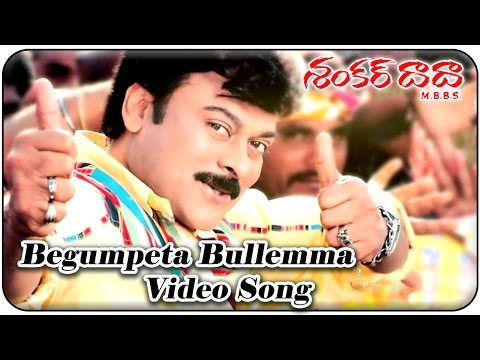 Shankar Dada M.B.B.S    Begumpeta Bullemma Video Song    Chiranjeevi, Sonali Bendre