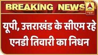 ABP News LIVE | UP CM N.D. Tiwari, Dies In Delhi | ABP News