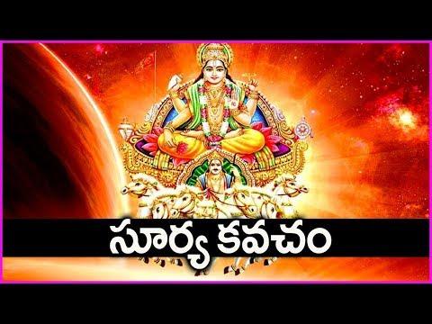 అన్ని కష్టాలను దూరం చేసే స్తోత్రం - సూర్య కవచం - Surya Kavacham In Telugu