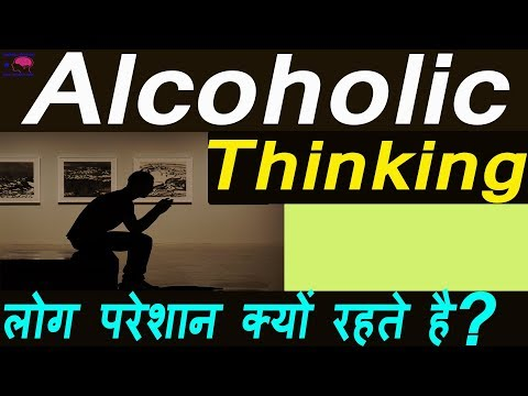 Thinking of an Alcoholic | Why is Alcohol so Hard to Stop? '' Overcoming Alcohol Addiction.