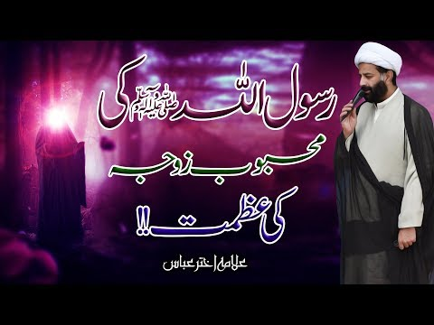 Rasool ﷺ Ki Mahboob Zaoja ki Azmat !! | Allama Akhtar Abbas | HD