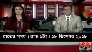 রাতের সময় | রাত ৯টা | ১৮ ডিসেম্বর ২০১৮  | Somoy tv bulletin 9pm | Latest Bangladesh News