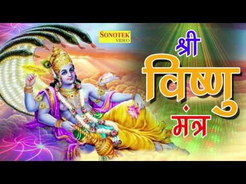 Shri Vishnu Mantra || श्री विष्णु मंत्र  || इस मंत्र को सुनने से आप एक ऊर्जा महसूस करेंगे thumbnail