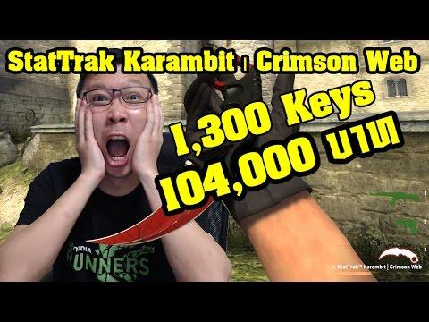 ★ StatTrak™ Karmbit   Crimson Web [MW] ราคา 1,300 Keys หรือ 104,000 บาท