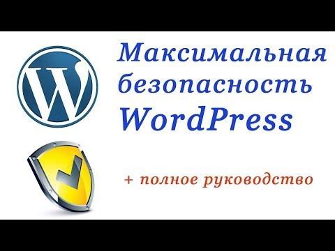 Как защитить сайт на WordPress? Безопасность WordPress.