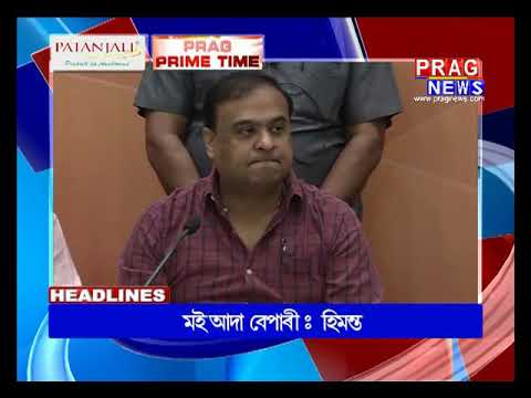 Assam's top headlines of 4/11/2018 | Prag News headlines