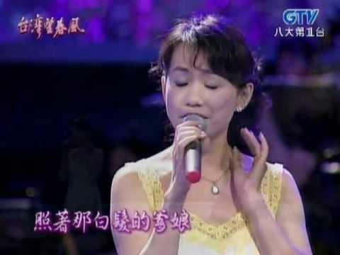 蔡幸娟_月亮在哪裡(200508)