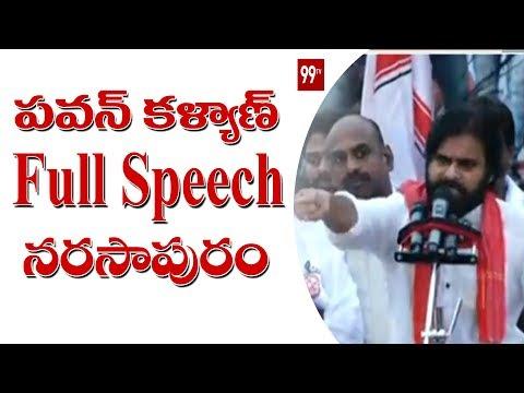 Pawan Kalyan Full Speech | Narasapuram Public Meet | Janasena Poratayatra | 99TV Telugu