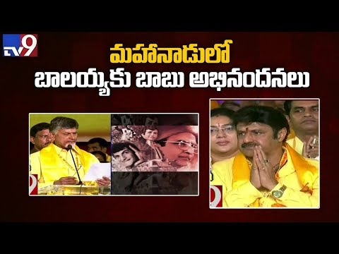 NTR biopic : Chandrababu praises Balakrishna at TDP Mahanadu - TV9