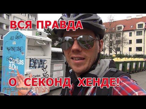 ОТКУДА берется СЕКОНД ХЕНД в УКРАИНЕ и в РОССИИ