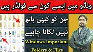 Don't Touch These Important Window Folders or Files | Detail Explained in Hindi/Urdu